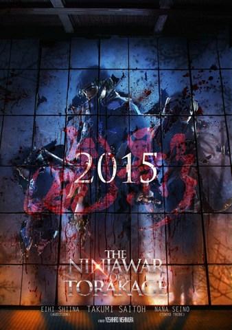 Ninja war of Tokarage