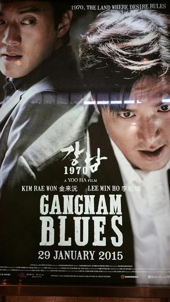 Gangnam blues