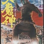 Daimajin, la revolución del kaiju