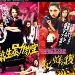 Colegialas japonesas cachondas en Bloodbath at Pinky High