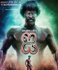 I Shankar