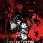 Super bodyguard nos trae el kung fu más brutal