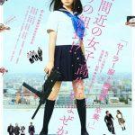 Sailor suit and machine gun: Graduation, colegialas y yakuzas