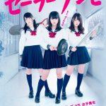 Sailor zombie una serie de las AKB48