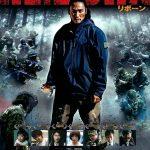 Re: born, el regreso de Tak Sakaguchi al cine de acción
