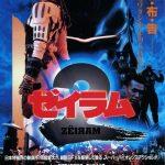 Zeiram 2, más tokusatsu y una historia mejor
