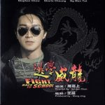 Fight back to school con un Stephen Chow infiltrado