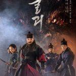 Monstrum el espíritu del kaiju en el Joseon