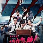 Mon mon mon monsters, buen terror desde Taiwan