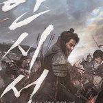 The great battle, las guerras coreanas a lo grande