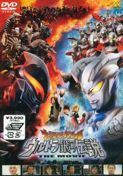 Mega Monster Battle: Ultra Galaxy Legends