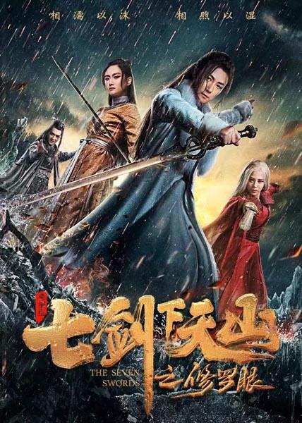 The seven sword