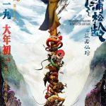 The knight of the shadows, nuevo wuxia fantástico de Jackie Chan