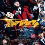 Kakegurui: The movie, el live action de gambling