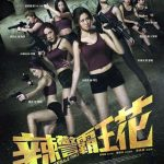 Special female force, girls with guns de baratillo