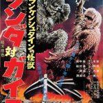 War of the gargantuas, un kaiju convertido en mítico