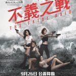 The fatal raid, girls with guns algo aburridas