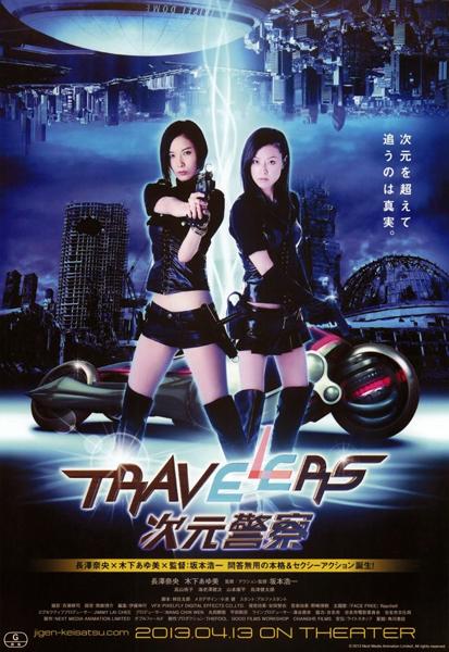 Travelers dimension police
