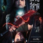Sisters, vuelven las cabezas voladoras de Tailandia