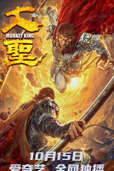 Monkey king The great sage