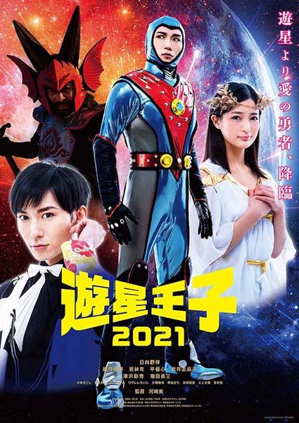 Planet prince 2021